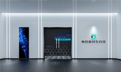 纳米功能性材料公司展厅设计